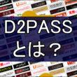 D2Passとは?アカウントひとつで60サイト以上が利用できる便利なサービス
