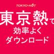 東京熱でダウンロード容量が足りなくなった場合でも多くのアダルト動画を視聴(ダウンロード)する裏技