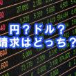 海外運営のアダルトサイトの料金はドルでの決済ですが、請求は日本円ですか?