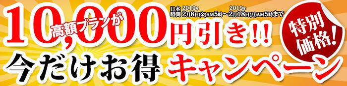 東京熱キャンペーンバナー