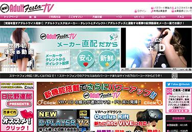 Adult festa TVトップ