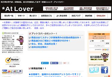 精力剤At Lover(アットラバー)トップ