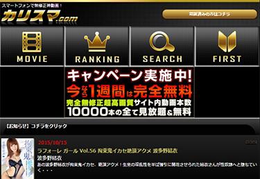 カリスマ.comトップ