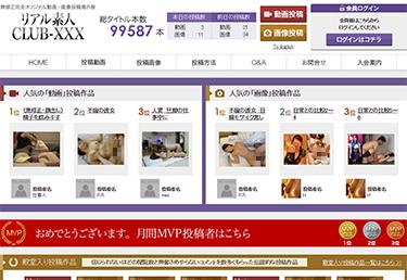 リアル素人CLUB-XXXトップ
