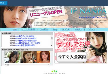 JP NANPAトップ