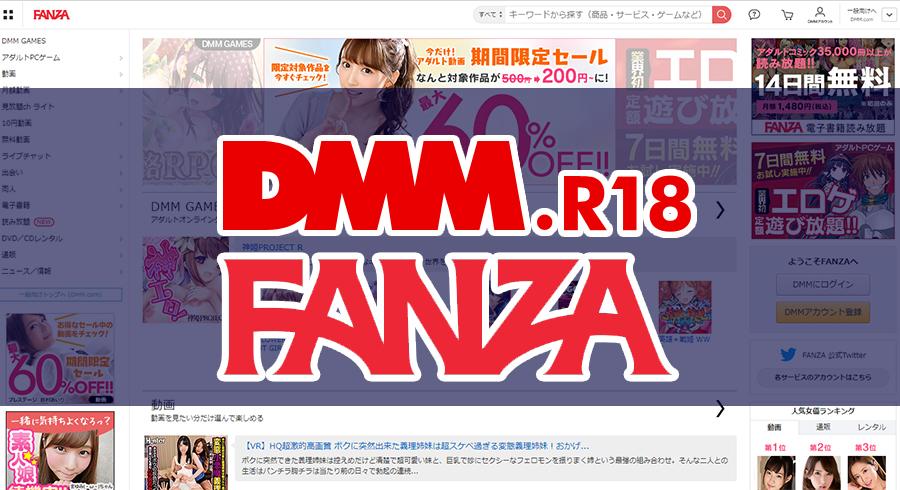 FANZA(ファンザ) ※元「DMM.R18」のレビューとランキング