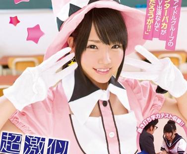 AKB48グループに超そっくりAV女優作品大特集!