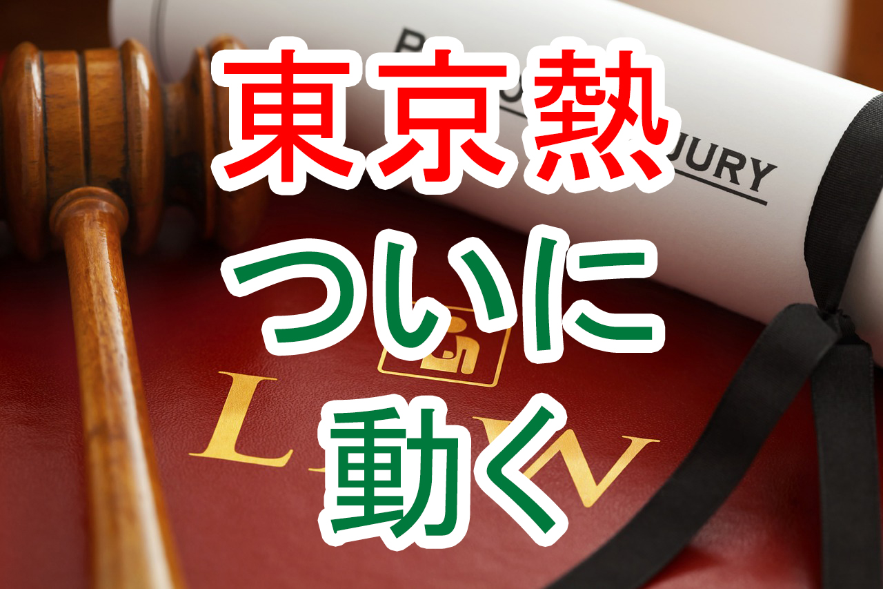 東京熱がOmany、Onacle、Zipangのアフィリエイターに対して厳格な法的対処を決行[1]。賠償額はいくらになる?