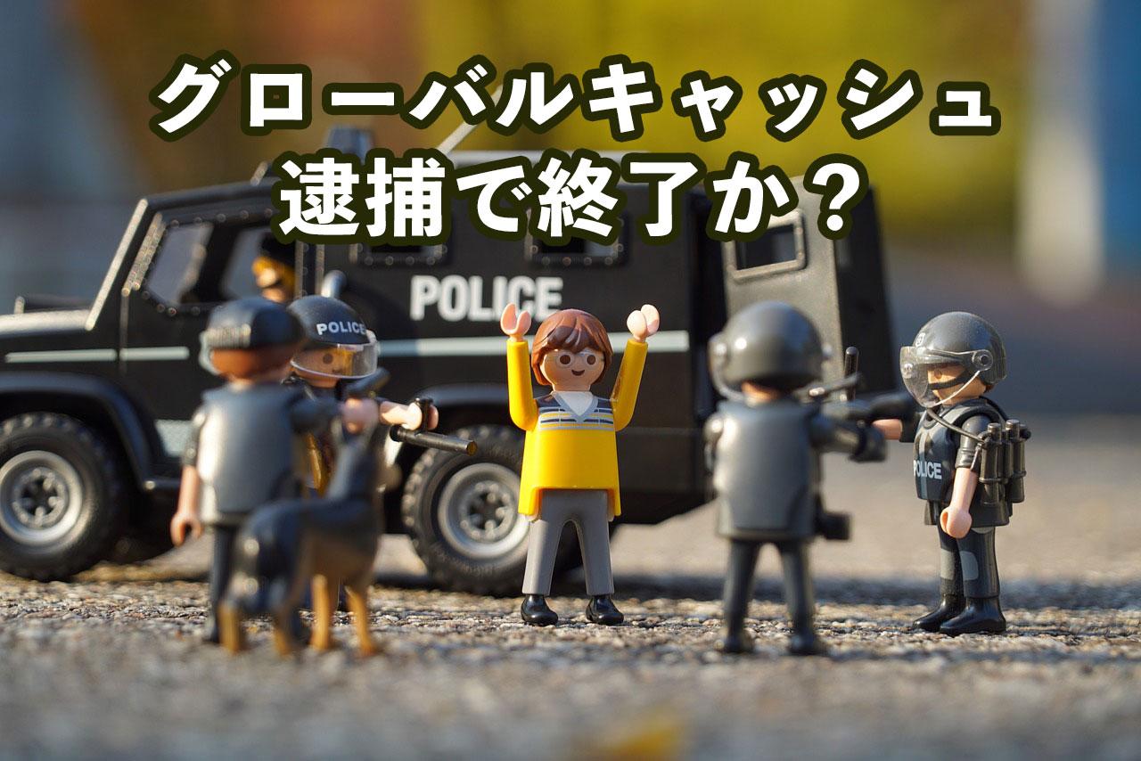 グローバルキャッシュグループの加盟サイトが更新停止。逮捕で終了確定か!?