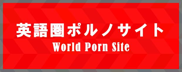 海外の英語圏ポルノサイト