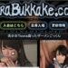 Urabukkake.com(裏ブッコム)のレビューとランキング