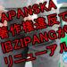 JAPANSKA(ヤパンスカ)には絶対に入会しない方が良い。著作権違反の悪質運営会社です。