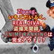 ACE運営者逮捕 福岡県警からの警告文も!Zipang、いちごだいふく、REAL DIVA、盗撮見聞録、ANIME RANKINGは完全アウト!